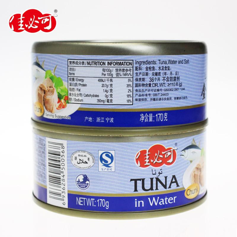 170g Canned tuna chunk in brine