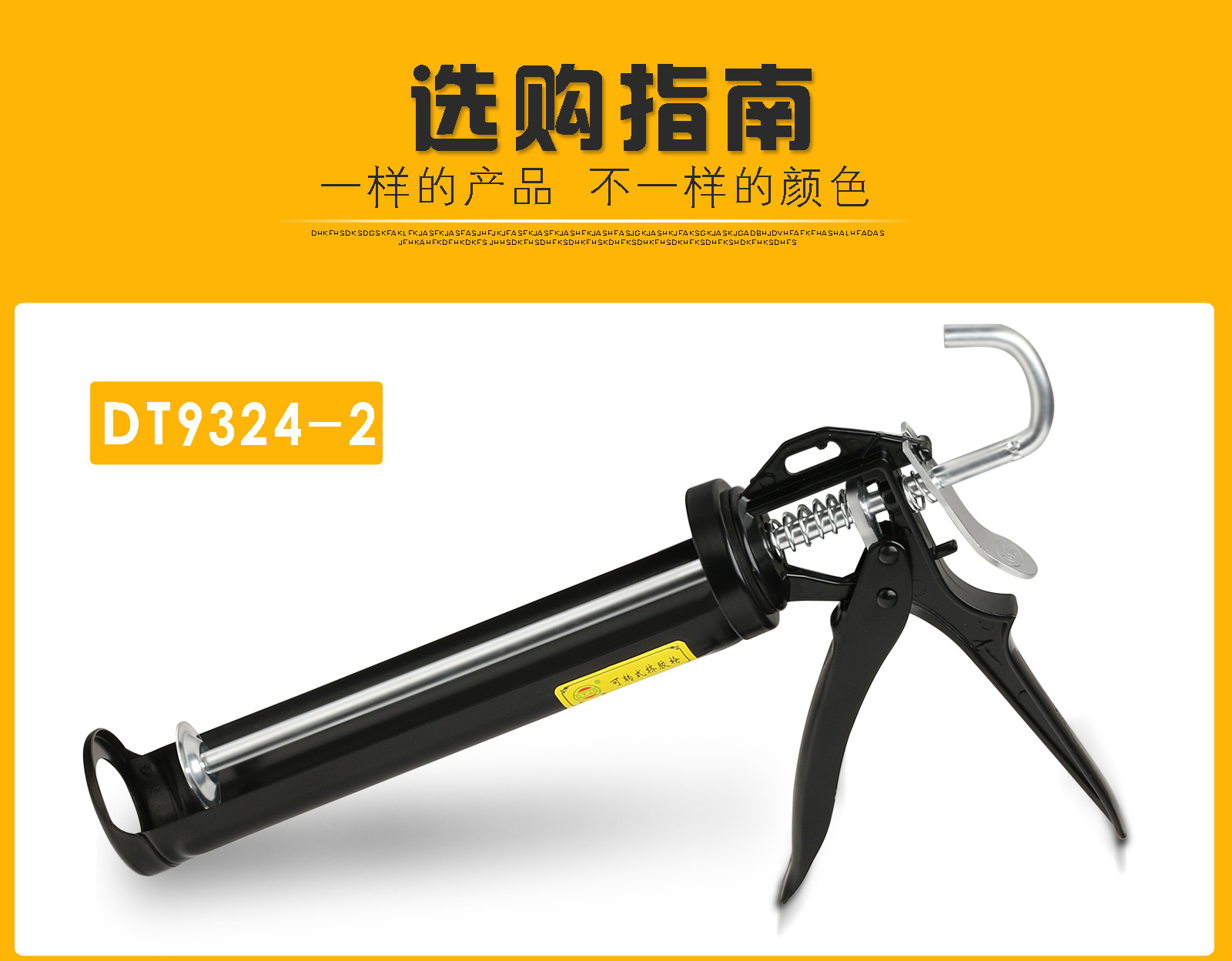 Wholesale Aluminium Alloy Rotateing Caulking Guns 9324-2