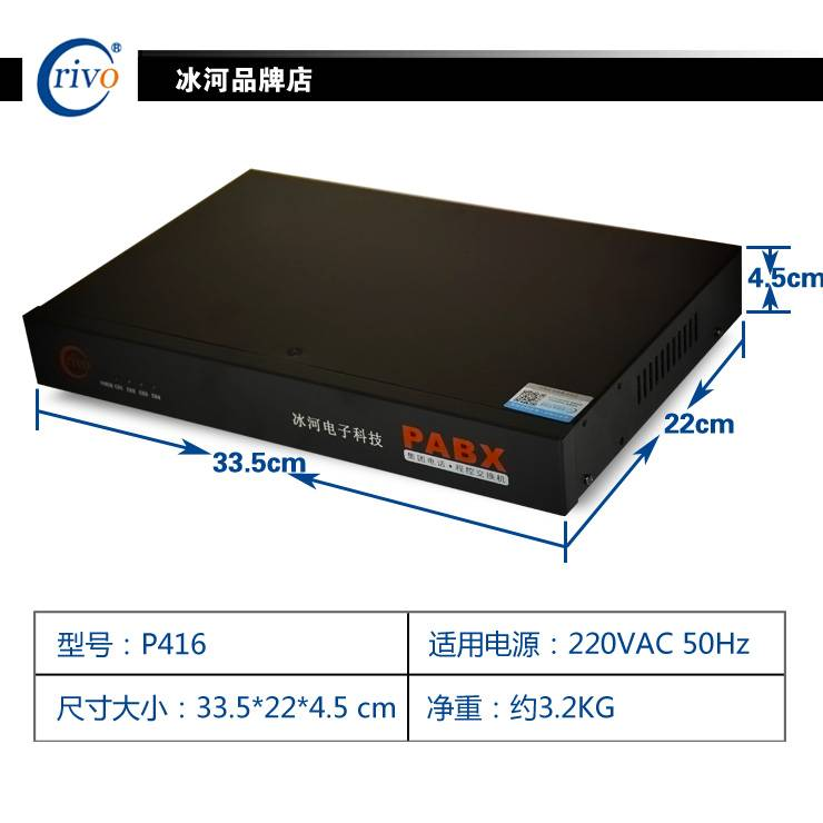 Factory price Telephone system/PABX /office PBX /P416