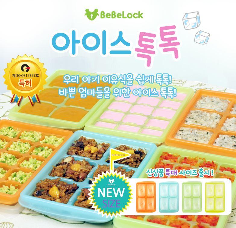 Bebelock Food Bricks Tray with PE Cover