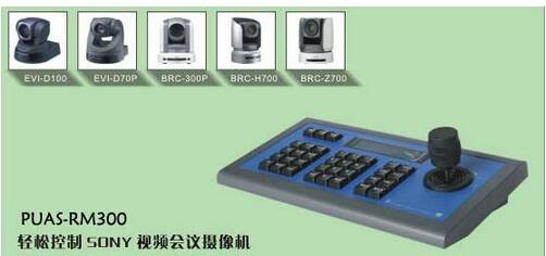 2016 new product PUS-ORM300 PTZ camera controller