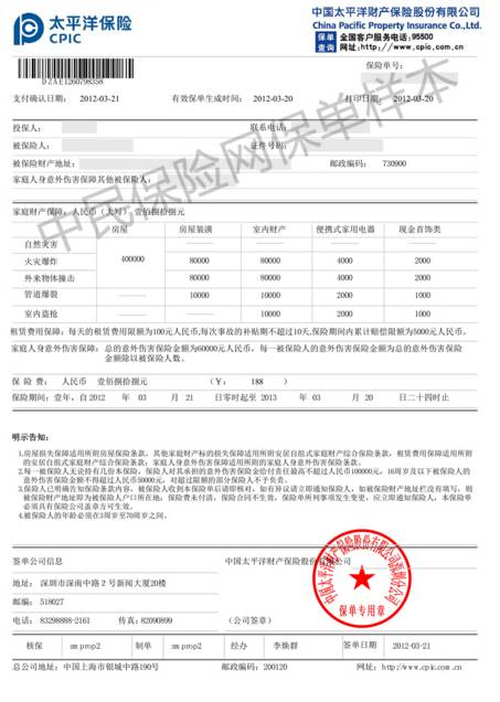 Cargo Insurance offer fast China Safe