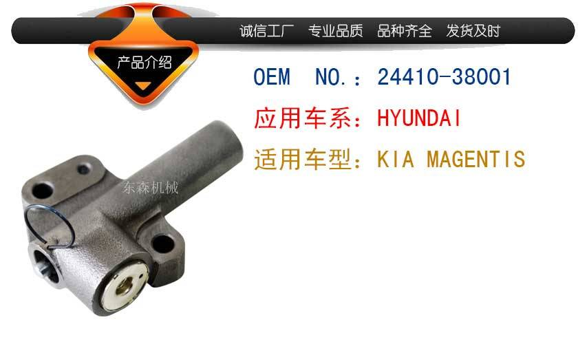 Engine Timing Belt Tensioner for K ia Optima Hyundai Sonata Santa Fe OEM 24410-38001