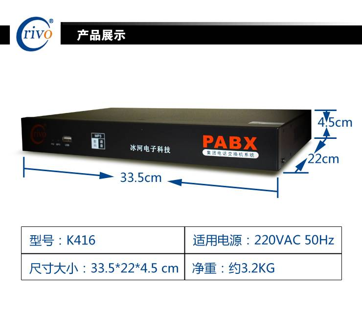 Factory made Telephone system/PABX /office PBX /K416
