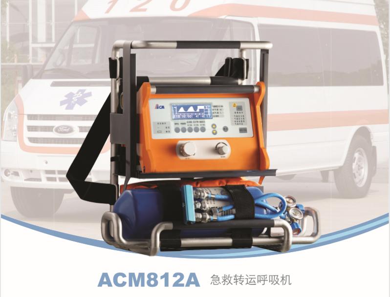 ACM812A Hospital emergency Hospital emergency transport ventilator Medical Devices