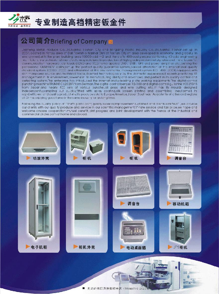 sheet metal product
