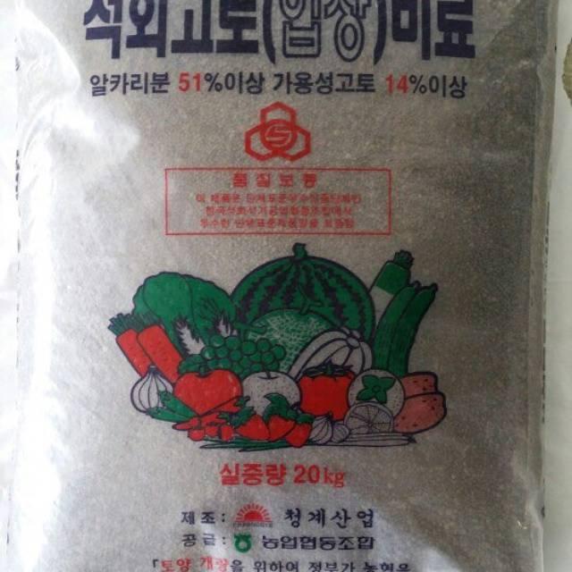 Granular Dolomitic Limestone Fertilizer
