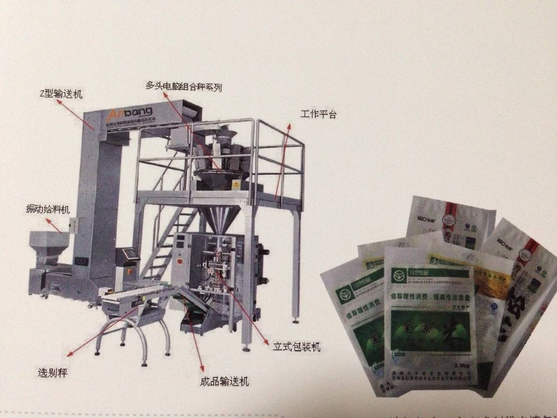 New automatic packing equipment VFFS Packaging machine