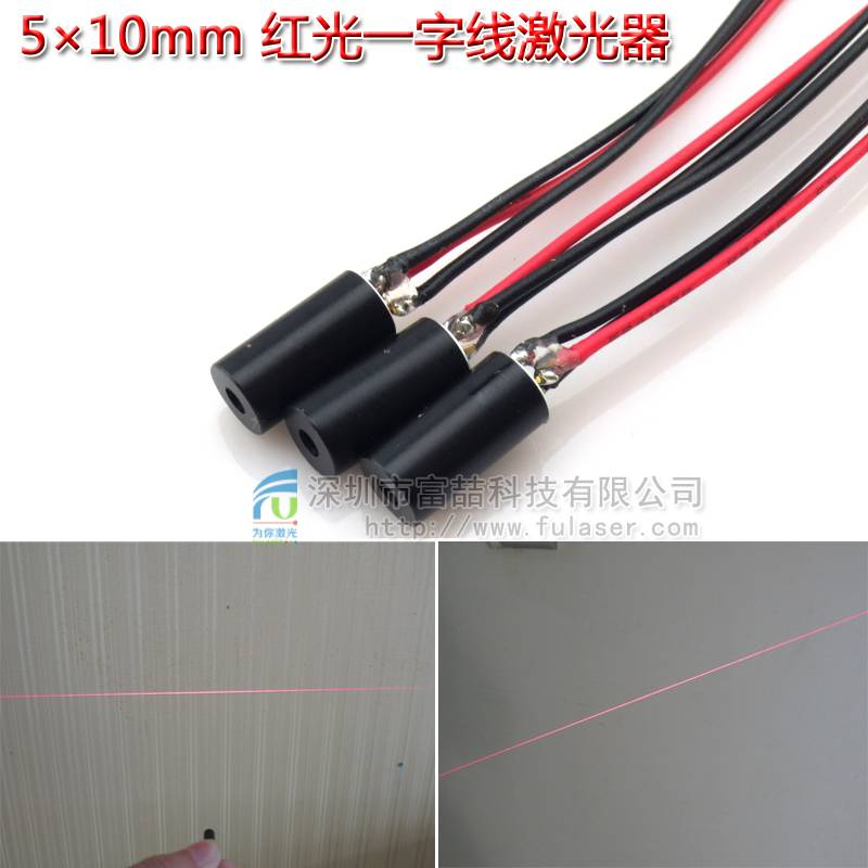 FU635L5-FBC510 635nm D5*10mm small laser diode module line generator with red coulor