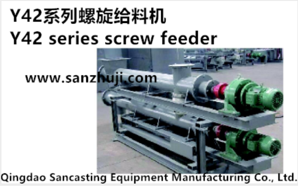Y42 series screw feeder