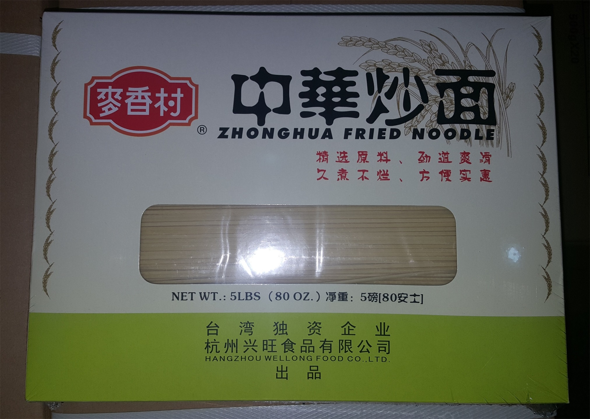 Fried Noodle in 5LBS Pack
