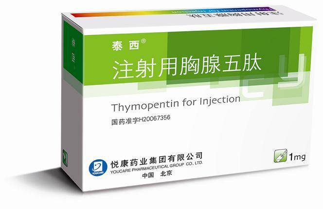 Thymopentin for Injection