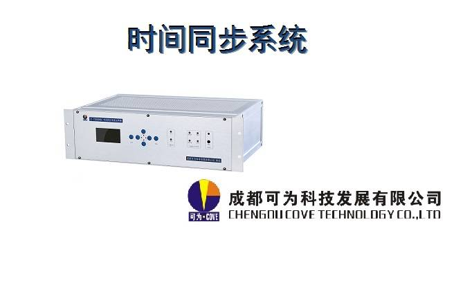 CT-TSS2000C Time Sync System