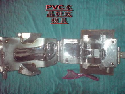 PVC shoe sole mold, TPR shoe sole mold