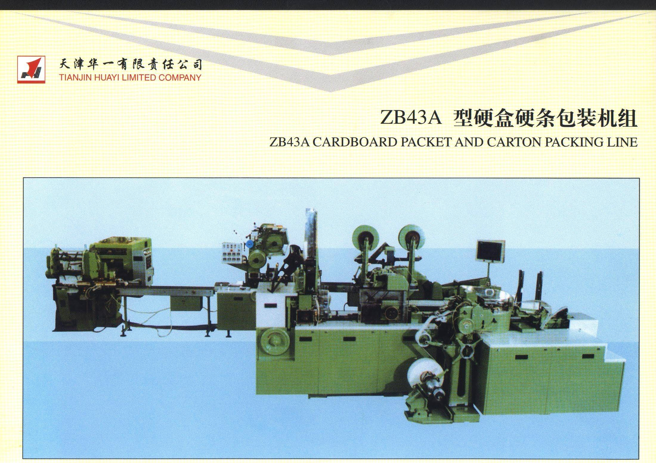 ZB43A HLP2 cigarette packing machine
