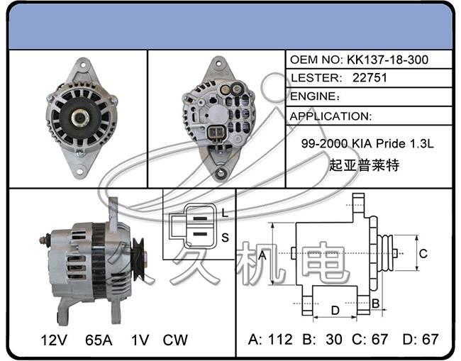 wiring diagram of kia pride box wiring diagram