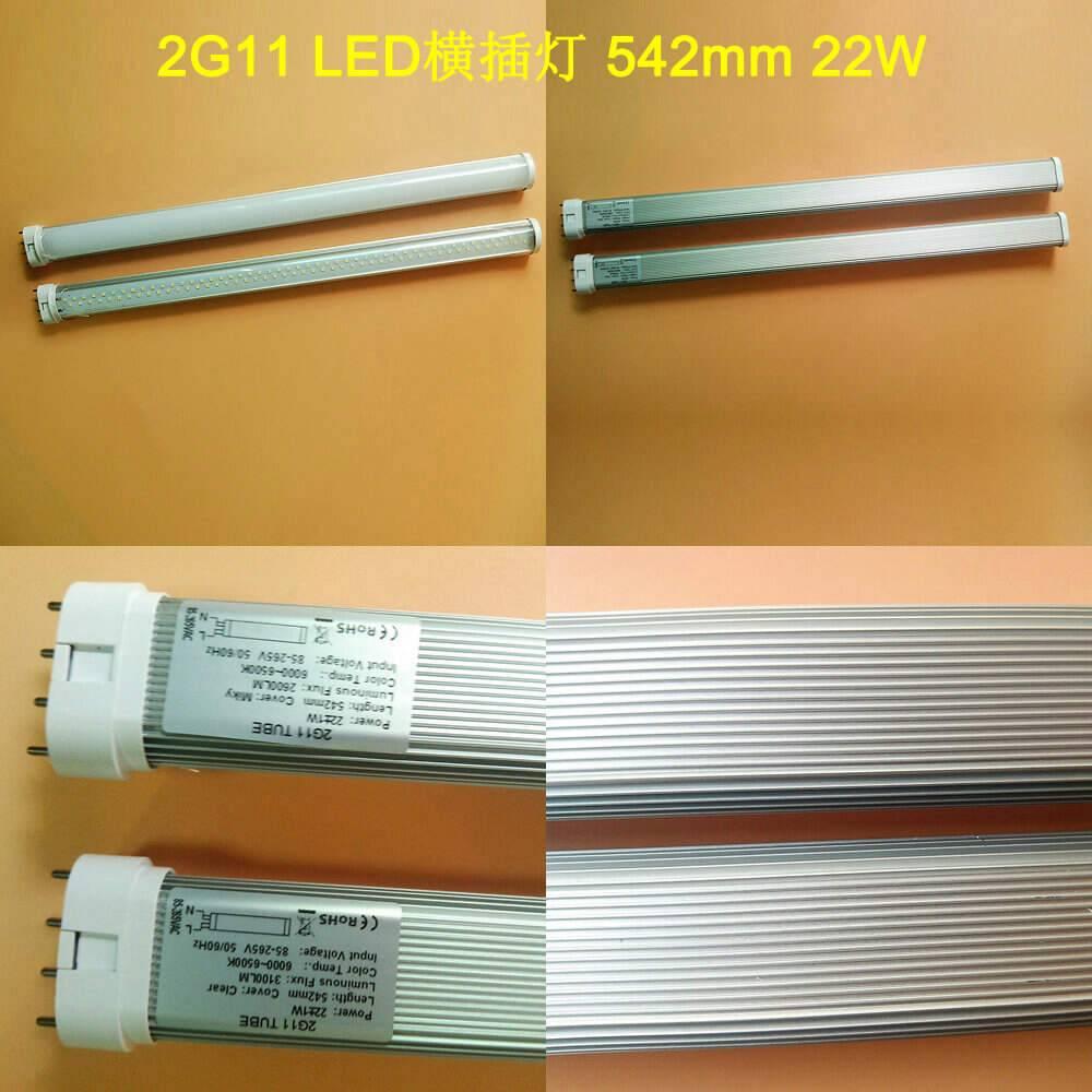 2G11 LED Tube 535mm 22W 85-265V Constant Current