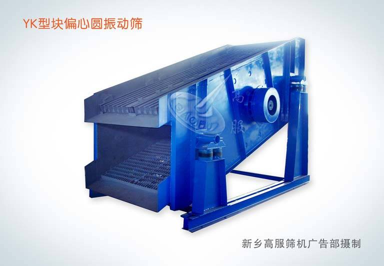 big granule circular vibratory sifter screener
