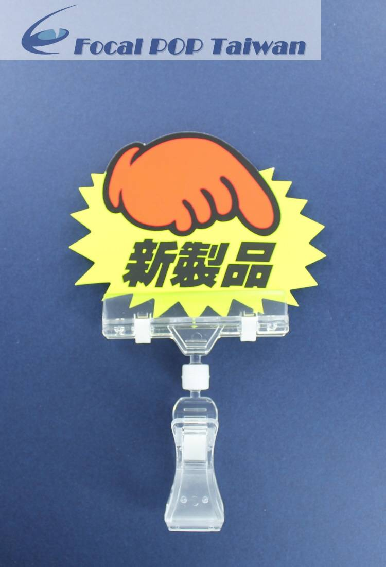 price tag sign clip 4022-PS [Water- resistant]