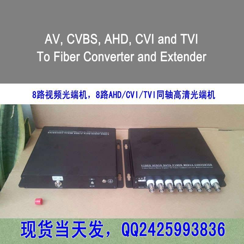 8 ch AHD 1080P to fiber optic converter