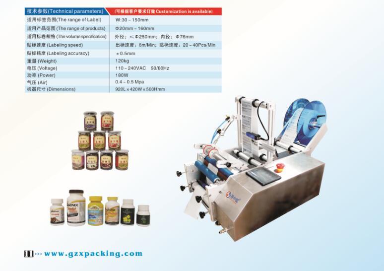 GZX-500B semi-automatic wrap-around labeling machine