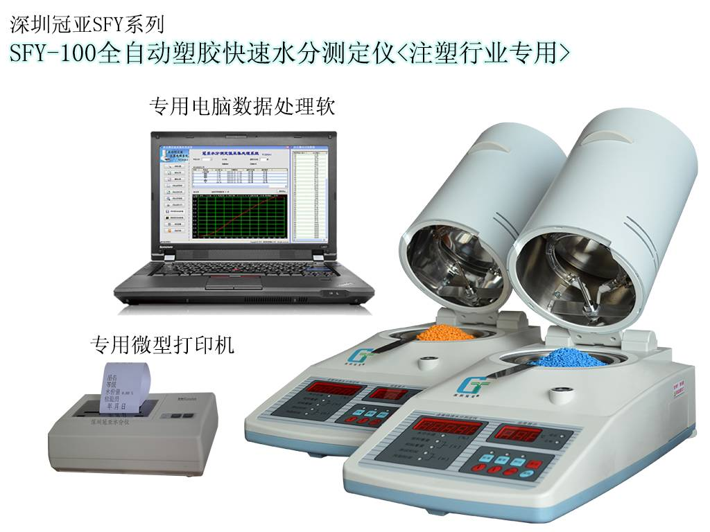 Moisture Analyser for laboratory equipment