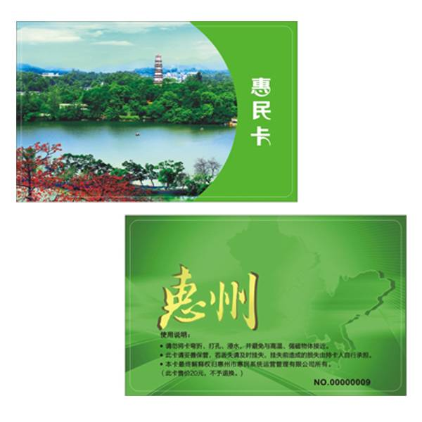 Hitag 2 Induction IC Card