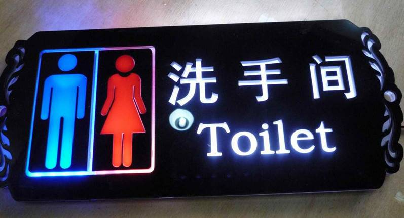 LED Facelit Toilet Washroom Acrylic Facility Signs