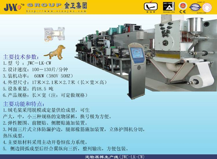 Puppy diaper machineJWC-LK-CW