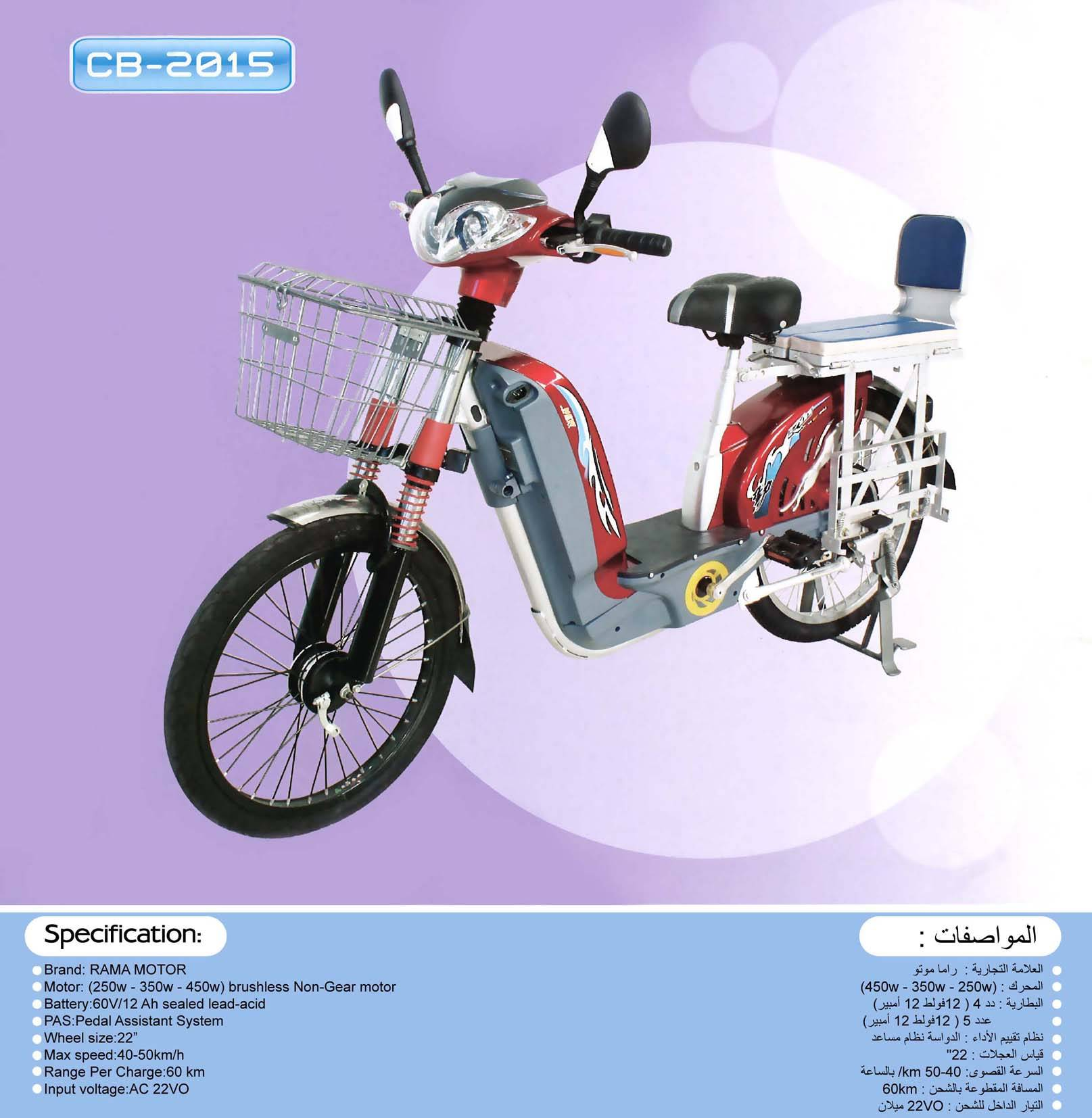 48 v , 350 w , electric bike