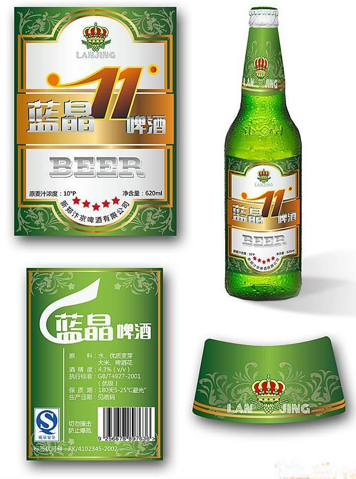 Wash off aluminum coated paper labels for beer glass