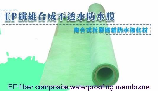EP fiber composite waterproofing membrane