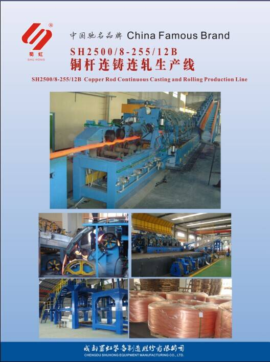 SH2500/8-255/12  Copper Rod Continuous Casting and Rolling Production Line