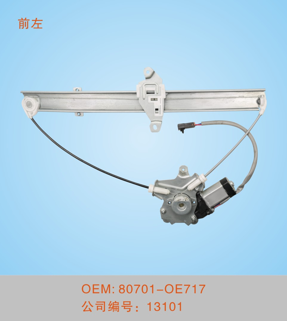 electric window regulator with Nissan FENGSHEN