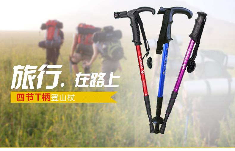 Outdoor mountain climbing stick, curved handle four section telescopic, super light with lights, the