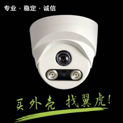 Maverick shell MCP-192 camera housing monitoring network camera shell shell machine