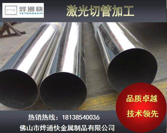 Long lifespan China supplie laser pipe cutting made in China