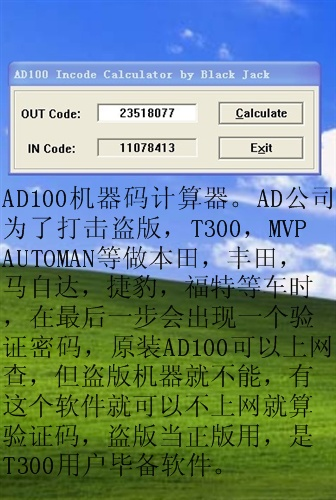 AD100 Incode calculated software