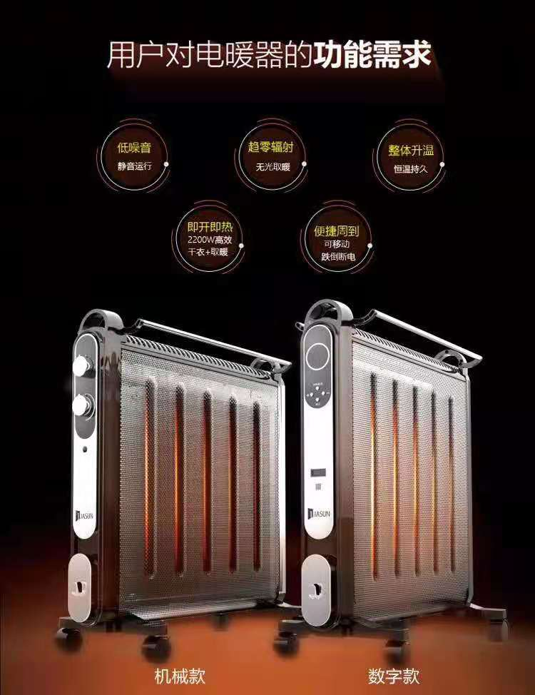 Portable Room Infrared Electric Heater