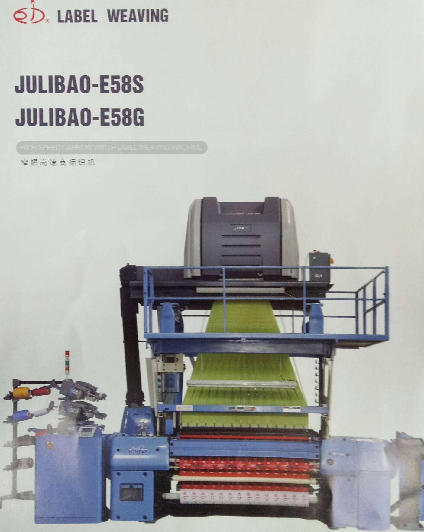 high speed narrow width label weaving machine