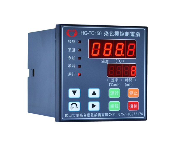 HG-TC150 dyeing sample machine controller
