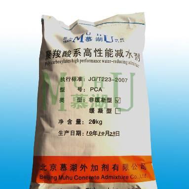 Polycarboxylate Superplasticizer Concrete Admixture (Powder)