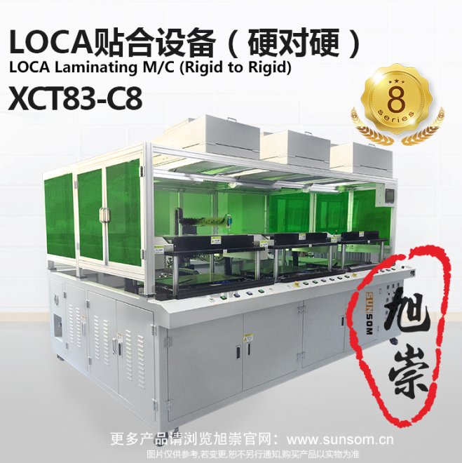 LOCA Laminating M/C (Rigid to Rigid)