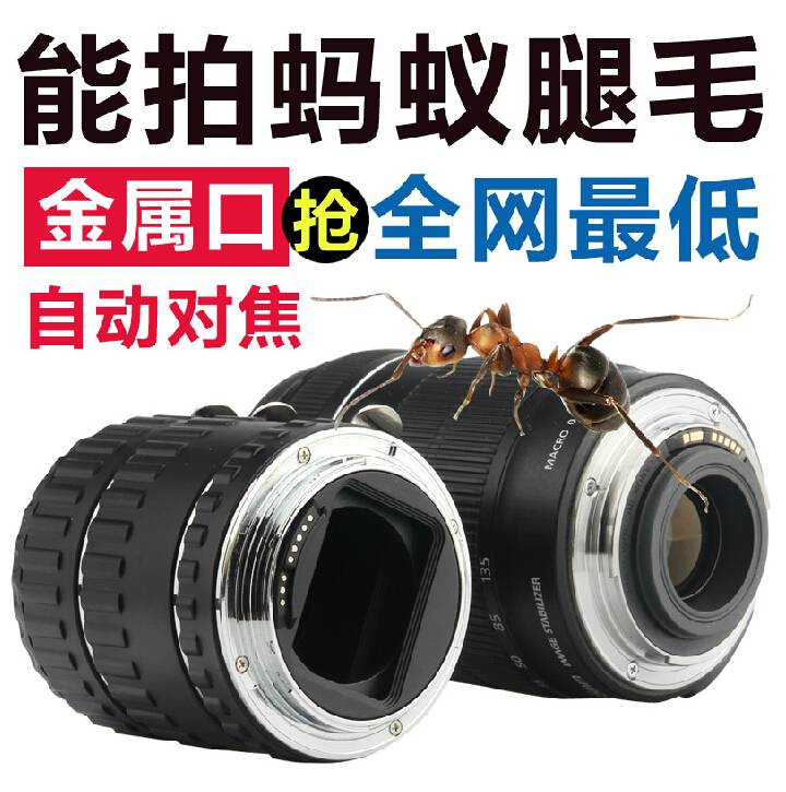 Auto Focus AF Macro Extension Tube Ring For Canon EOS 550D 60D 5D 7D