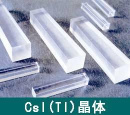 Thallium doped cesium iodide, CsI(TI)
