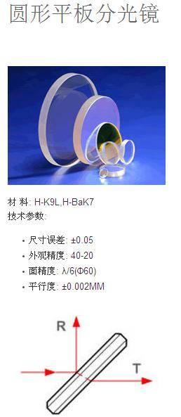 customizad circular plate beamsplitter taiyo brand