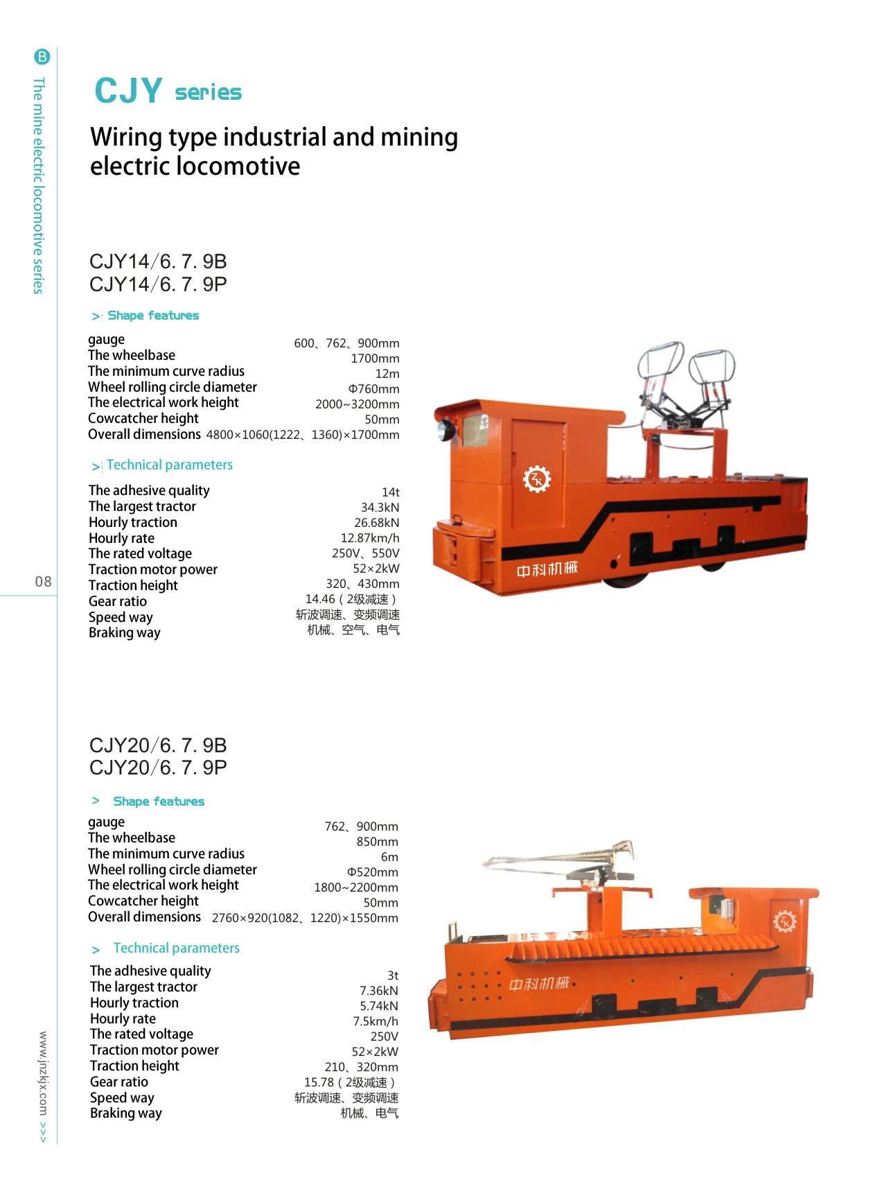 Mine electric locomotive