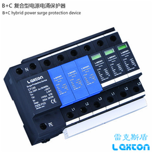 B+C composite power surge protection device