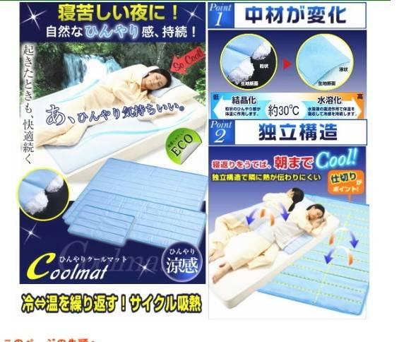 Summer Cooling Mattress / Cooling Mat