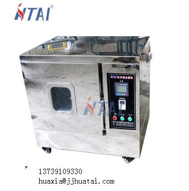 HT Infrared dyeing machine